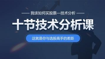 技术炒股金牌【十节技术分析课】