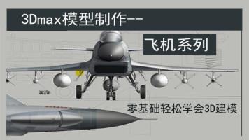 3dmax飞机国产歼10模型制作