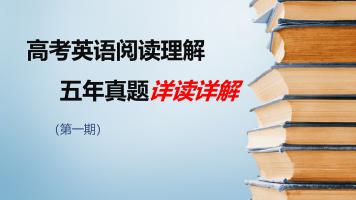 高考英语阅读理解五年真题详读详解(第一期)