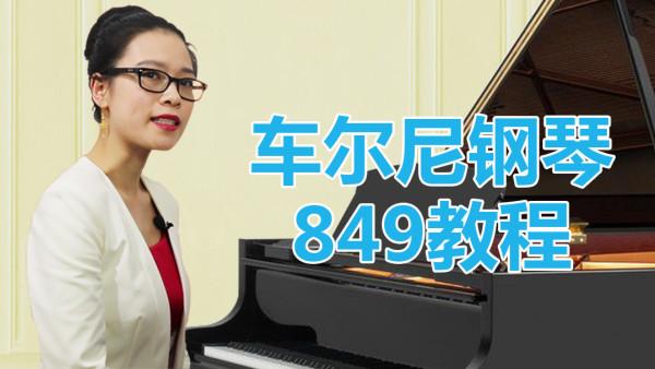哈琴帮-钢琴车尔尼849基础教程