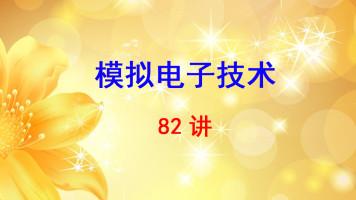 西安交通大学网络教育学院 模拟电子技术 赵进全 82讲