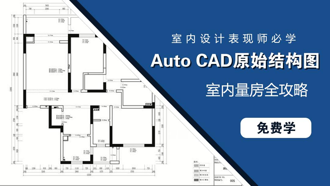CAD绘图班/室内量房 原始结构图/室内设计师必学