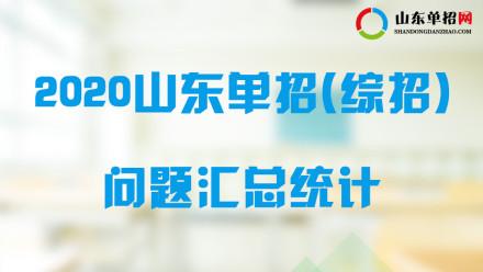 2020单招+综招政策解答 【真题展示,院校分析,分数线,报录比】