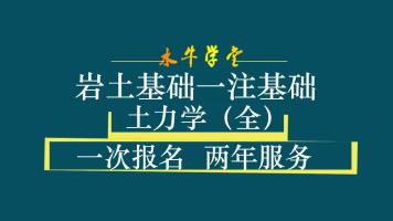 4土力学(全2讲)[水牛学堂]2020岩土基础一注基础