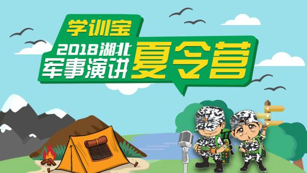 学训宝2018湖北军事演讲夏令营