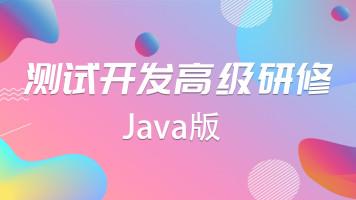 自动化测试开发高级研修课程-Java版