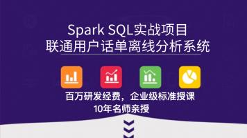 Spark项目:联通用户话单离线分析系统教程