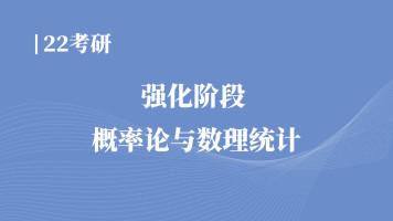 22考研数学    李永乐老师全程班  概率强化课