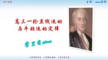 302高三一轮直线运动与牛顿运动定律