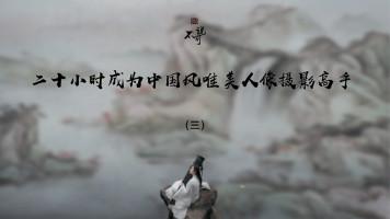20小时成为中国风唯美人像摄影高手(三)