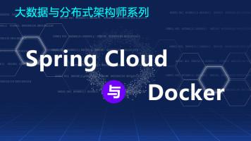 微服务架构SpringCloud+虚拟化容器技术Docker