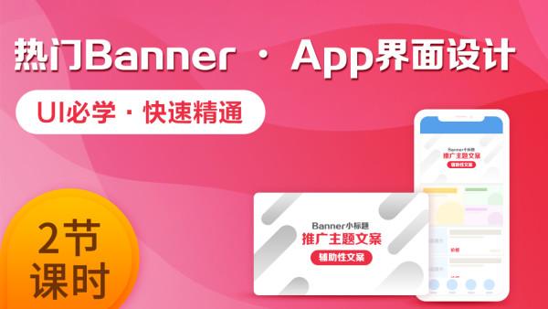 热门banner·APP界面设计:UI必学·快速精通