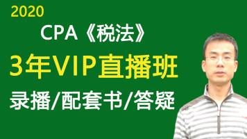 【2020CPA税法3年VIP】注册会计师 注会 最省时、讲得透