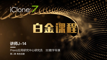 最新iClone系列课程《iClone7白金课程》第二章 角色创建