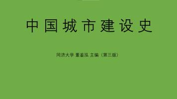 【城乡规划】中国城市建设史