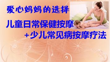 保健:儿童保健按摩+少儿常见病按摩疗法(年轻妈妈必备)