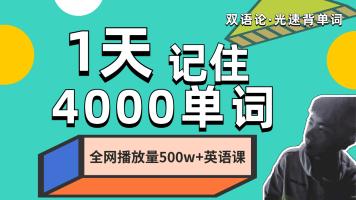 健哥英语光速背单词-1天4000单词