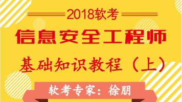 2018软考信息安全工程师基础知识视频课程(上)--第一期
