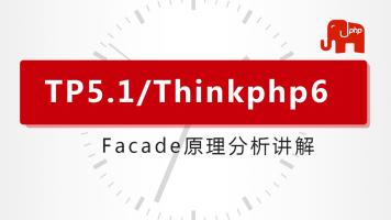 TP5.1/Thinkphp6-Facade原理-PHP高级开发 PHP高级进阶-六星