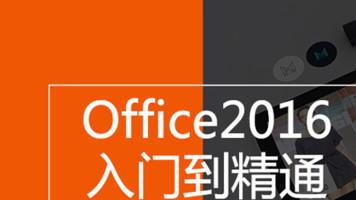office 办公软件零基础入门到精通EXCEL表格函数商务办公培训