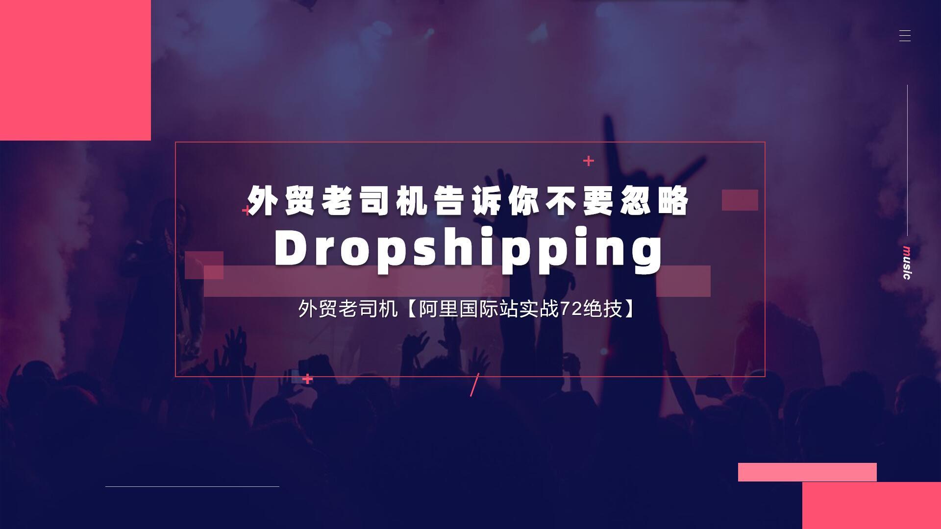 阿里国际站实战72绝技之【不要忽略dropshipping】