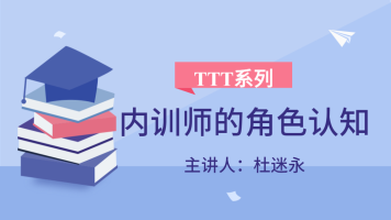 TTT系列课——内训师的角色认知