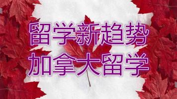 留学新趋势-加拿大留学