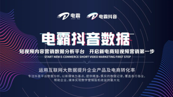 电霸抖音版线上发布会,开启新电商短视频营销第一步