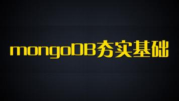 尚硅谷MongoDB夯实基础视频