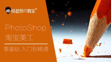 淘宝美工教程PhotoshopCS6 PS DW店铺装修视频教程侯老师正版教程