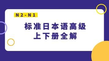 【宵寒日语】标日高级考研版