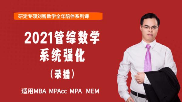数学高分突破-2021管理类联考-研定教育刘智