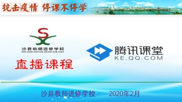沙县教师进修学校2020年2月停课不停学直播课程(九年级)