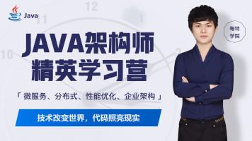 Java互联网企业架构技术VIP课程【每特教育】
