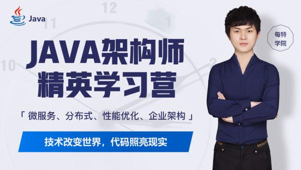 2021全新Java进阶课【每特教育】