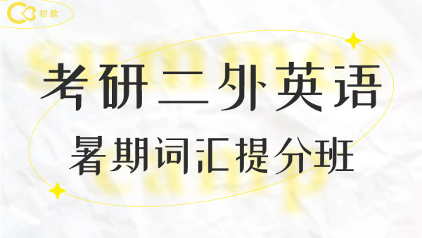 2022考研二外英语核心词汇提升·[提升阶段]