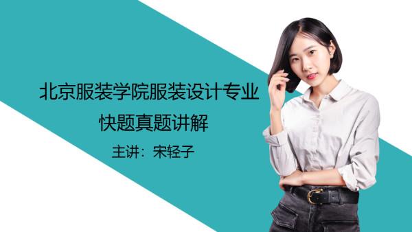 北京服装学院服装设计专业快题真题讲解