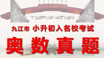 2013-2018 九江 晨光 小升初 奥数能力检测 合集
