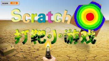 Scratch实战:打靶小游戏(少儿编程)【沐风老师】