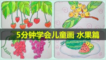 5分钟学会儿童画 水果篇 珊珊老师【雄狮网校】