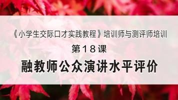 【第18课】教师公众演讲水平评价