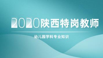 2020年陕西特岗教师——幼儿园学科专业知识
