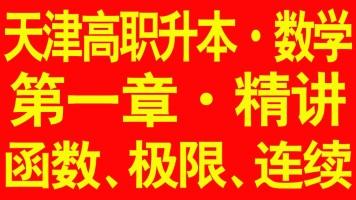 【升本课堂】高职升本|2022天津专升本-数学-第一章精讲