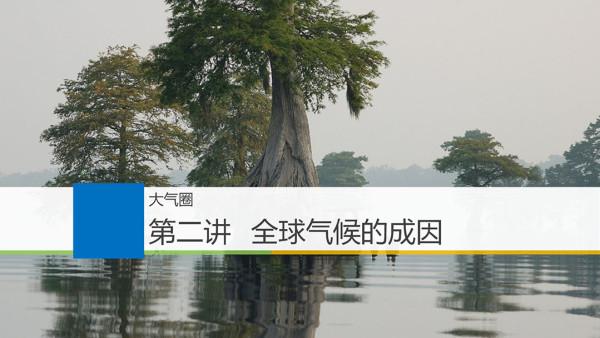 高考 自然地理-气候成因