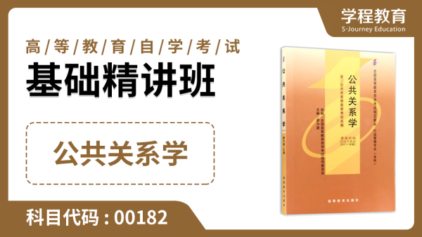 自考00182公共关系学  基础精讲班【学程教育】