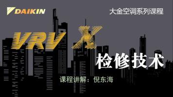 大金VRV X系列检修技术【空调课堂】倪东海【录播】