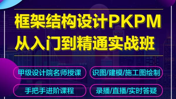 框架结构设计PKPM从入门到精通实战班(录播+直播+QQ群答疑)