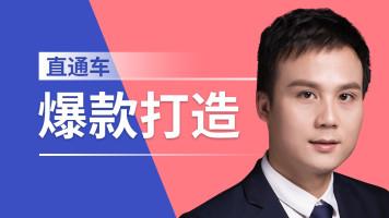 【齐论教育】淘宝天猫直通车爆款打造带动搜索流量暴涨
