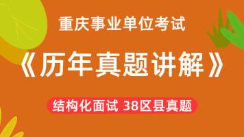重庆38区县事业单位《结构化面试》考情分析与真题讲解