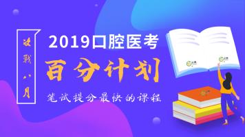 牙典教育-2019口腔执业/助理医师笔试百分计划视频